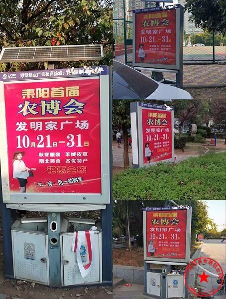 2019秋冬羊绒皮草暨全国名优特产(耒阳)博览会果皮箱广告