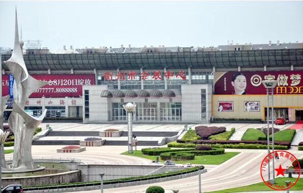 衢州市会展中心