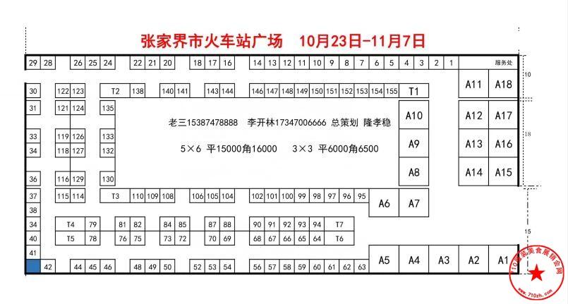2019金秋购物节皮草服装暨特产食品博览会展位图