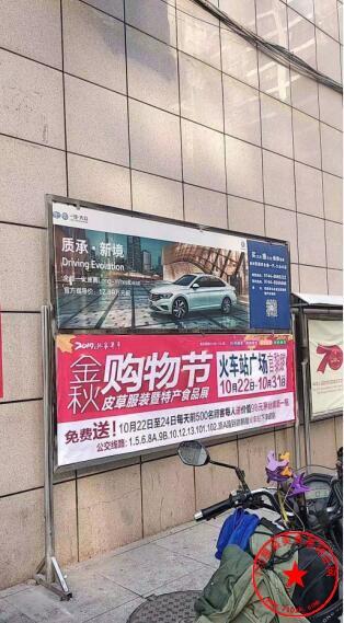 张家界市火车站广场新利网址社区广告牌