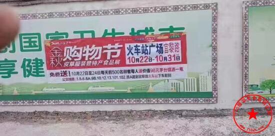 2019金秋购物节皮草服装暨特产食品博览会海报