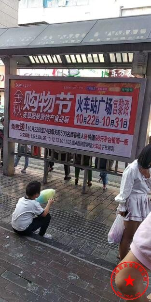 2019金秋购物节皮草服装暨特产食品博览会公交车站台广告