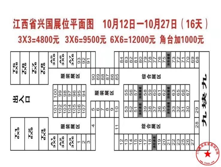 兴国县体育公园新利网址展位图