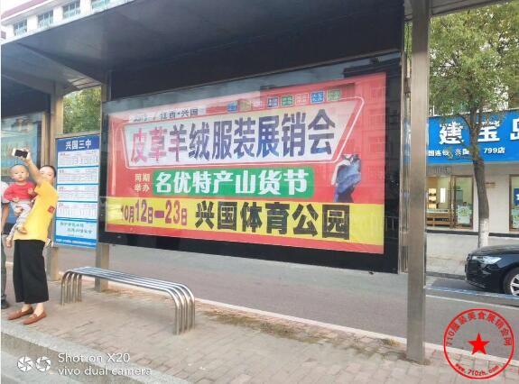 兴国县体育公园公交车站牌广告