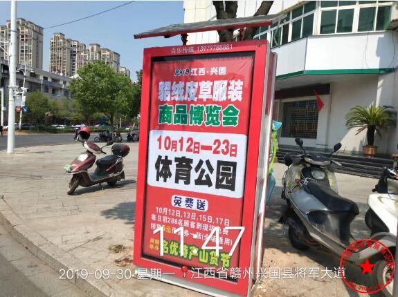 兴国县体育公园新利网址路牌广告