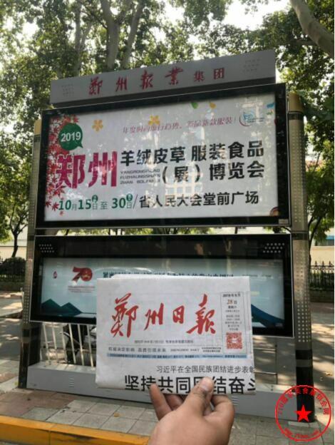 2019郑州羊绒皮草服装食品博览会社区牌广告
