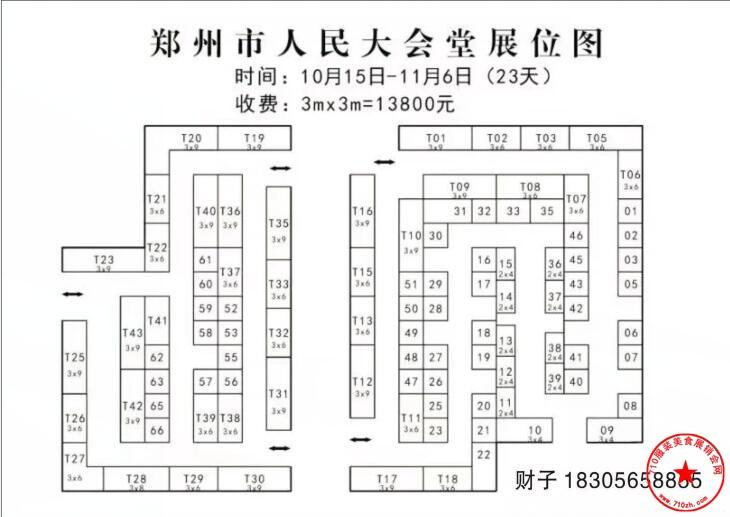 2019郑州羊绒皮草服装食品博览会展位图
