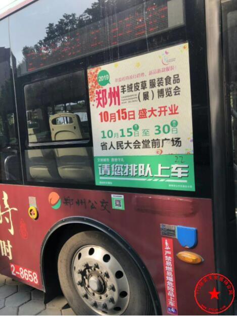 2019郑州羊绒皮草服装食品博览会公交车广告