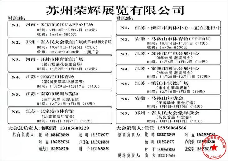 苏州荣辉展览有限公司计划表