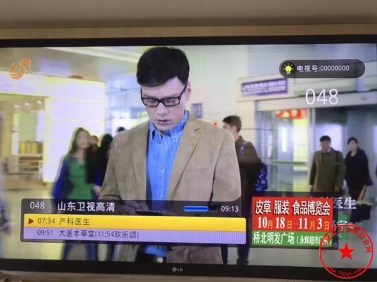 2016品牌服装羊绒皮草食品博览会电视挂角广告