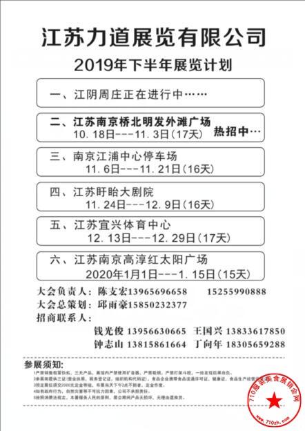 江苏力道展览有限公司计划表