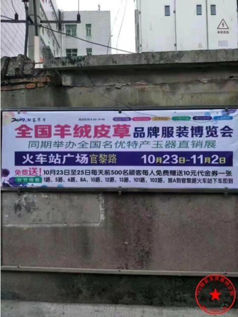 张家界市火车站广场bwin足球APP下载社区广告