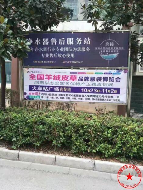 张家界市火车站广场新利网址站牌广告
