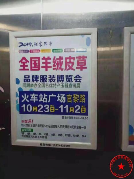 张家界市火车站广场新利网址电梯广告