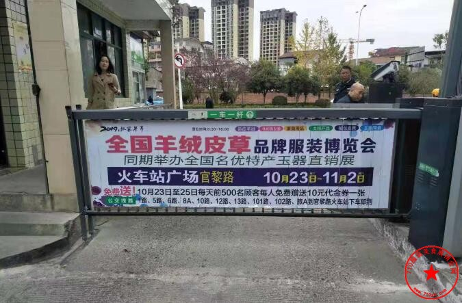张家界市火车站广场新利网址道闸广告