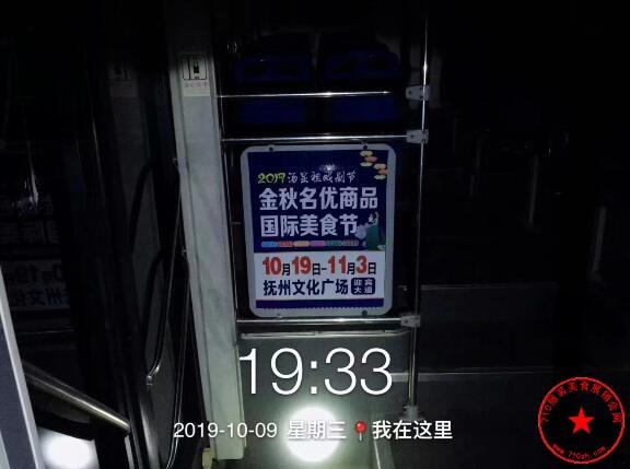 2019汤显祖戏剧节暨金秋名优商品国际美食节公交车挂板