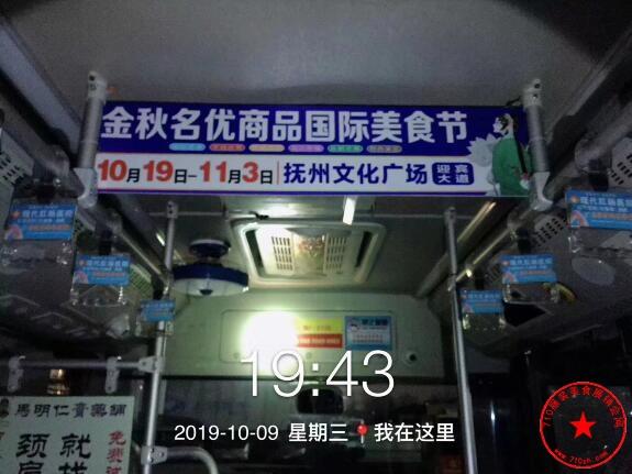 2019汤显祖戏剧节暨金秋名优商品国际美食节公交车挂牌