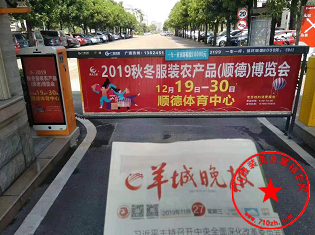 停车场广告