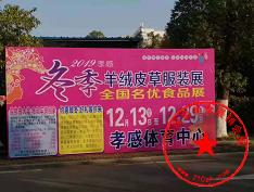 大屏幕广告