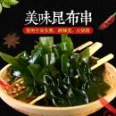 关东煮食材昆布串10串350g火锅麻辣烫串串香便利店批发供应商海带