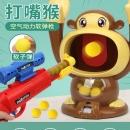 抖音同款打嘴猴可发射亲子互动益智男孩子打靶空气动力软弹枪玩具