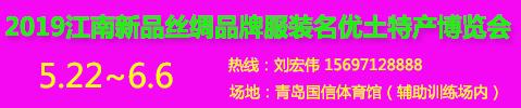 2019山东·青岛市江南新品丝绸品牌服装名优土特产博览会条幅