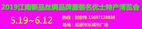 2019吉林·松原市江南新品丝绸品牌服装名优土特产博览会招牌图片