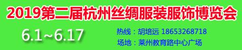2019莱州市第二届杭州丝绸服装服饰博览会条幅