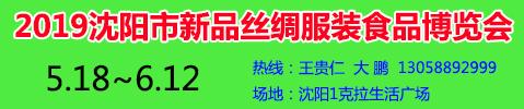 2019沈阳市新品丝绸服装食品博览会条幅