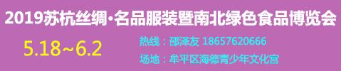 2019烟台市苏杭丝绸·名品服装暨南北绿色食品博览会条幅
