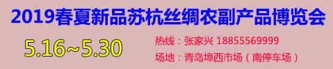 2019青岛市春夏新品苏杭丝绸农副产品博览会条幅