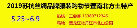 2019黑龙江省牡丹江市苏杭丝绸品牌服装购物节暨南北方土特产bwin足球APP下载