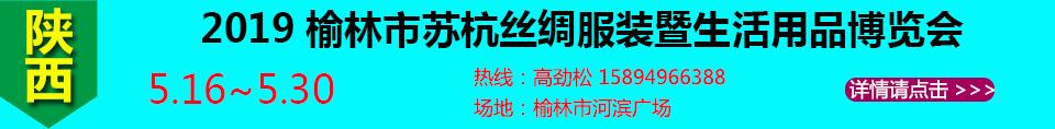 2019陕西榆林市苏杭丝绸服装暨生活用品博览会条幅