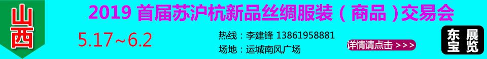 2019山西省运城市首届苏沪杭新品丝绸服装(商品) 交易会