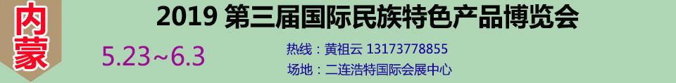 2019二连浩特市第三届国际民族特色产品博览会条幅