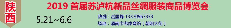 2019渭南市首届苏泸杭新品丝绸服装商品博览会条幅