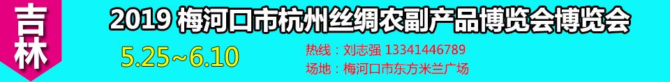 2019梅河口市杭州丝绸农副产品博览会博览会条幅