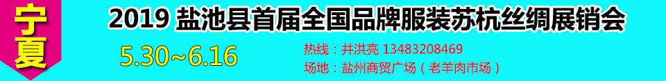 2019盐池县首届全国品牌服装苏杭丝绸bwin足球APP下载
