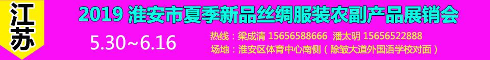 2019淮安市夏季新品丝绸服装农副产品bwin足球APP下载条幅