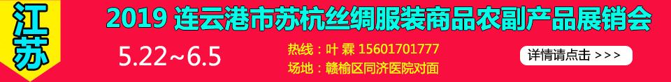 2019江苏连云港市苏杭丝绸服装商品农副产品bwin足球APP下载条幅