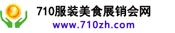 710服装美食新利网址网